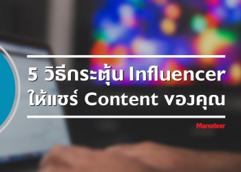 INFLUENCER-TO-SHARE-HEAD-1140x502